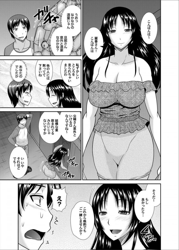 隣に越してきたのは巨乳でエッチ大好きな変態お姉さんwww【エロ漫画・エロ同人】 (3)