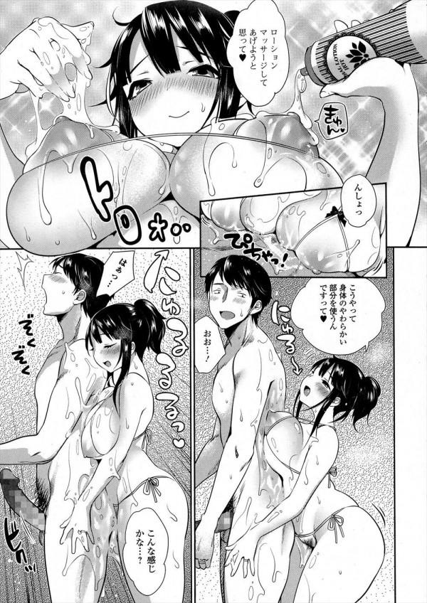 【エロ漫画】ぽっちゃり系巨乳奥さんがエロ下着とローションで旦那を誘惑してセックス!【みさおか エロ同人】 (5)