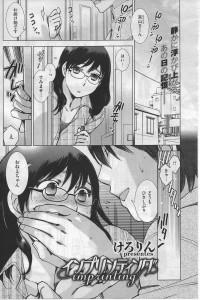 【エロ漫画】ショタを逆レイプしたお姉ちゃんと久々に再会しイチャイチャセックス!【けろりん エロ同人】