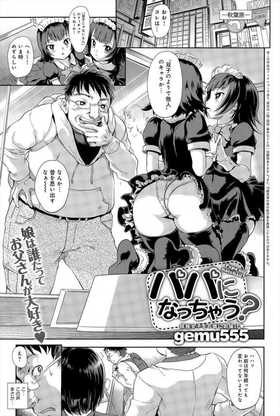 【エロ漫画・エロ同人】ファザコンな親友の娘に迫られ、、親友からも抱いてやってくれと頼まれたんだがww