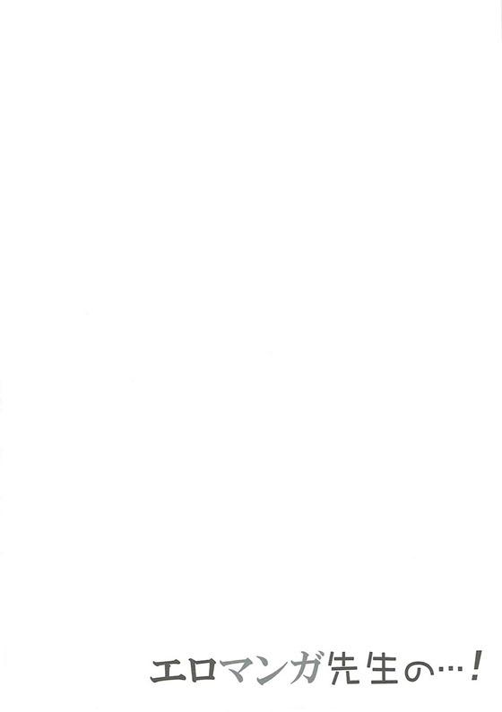 【エロマンガ先生】エロい玩具見つけてつい使っちゃうエロマンガ先生www【エロ同人誌・エロ漫画】 (3)