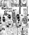 恋色サカリ 第1話【エロ漫画・エロ同人】しっかりとした跡取りになれるようにエッチな授業頑張りますwww