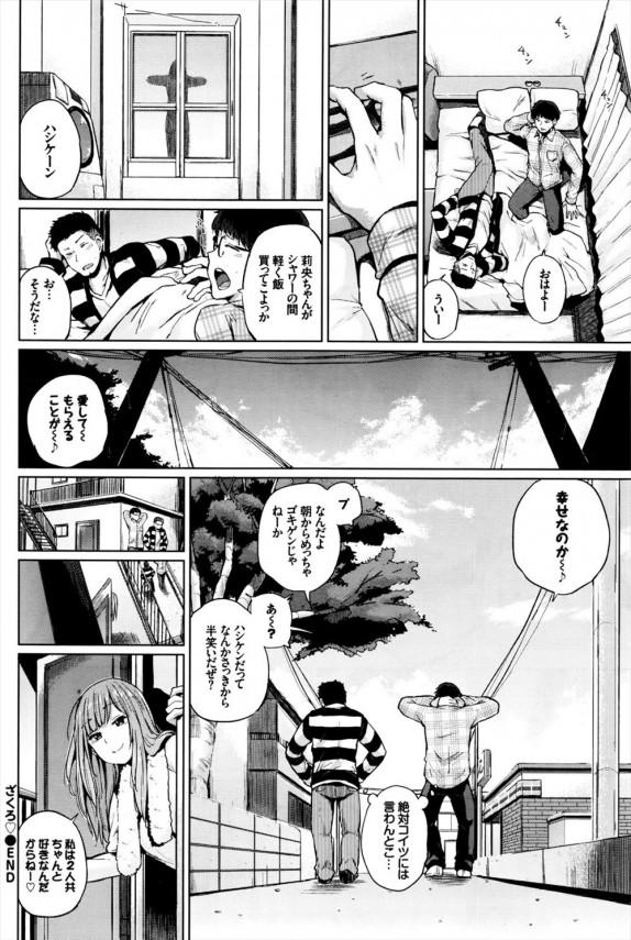 【エロ漫画】親友の男友達二人と3pする小悪魔な女の子♡【夢乃狸 エロ同人】 (20)