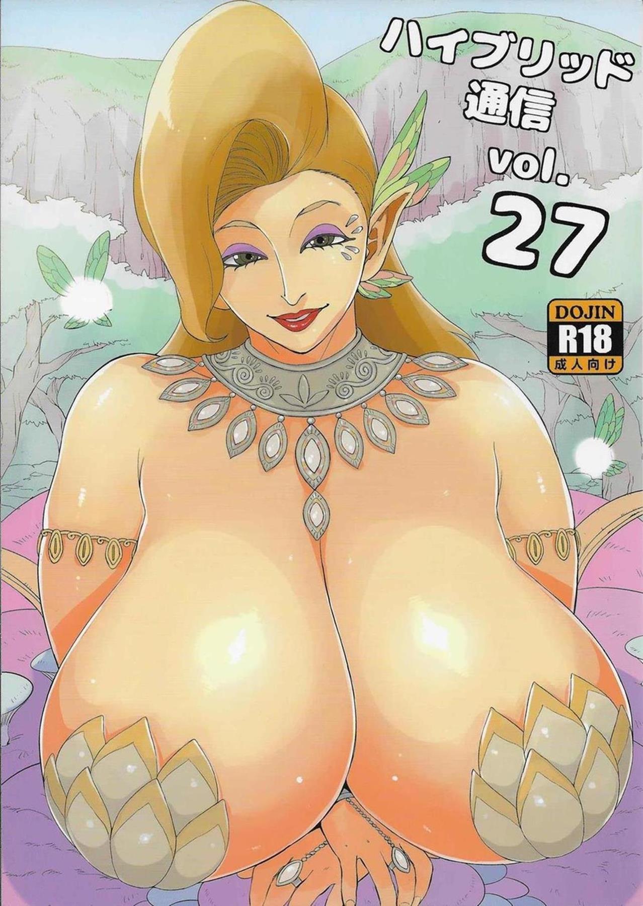 【ゼルダの伝説】リンクを想うと乳が噴き出す変態パーヤ、オナニーに狂うミファー、大きなオッパイでリンクを弄ぶクチューラ【エロ漫画・エロ同人】