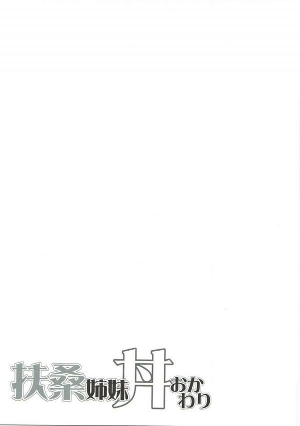 【艦これ】山城ちゃんと扶桑ちゃんが僕のおちんぽをふたりで挟んでくるwwwこれはやばすぎるwww【エロ漫画・エロ同人】 (26)