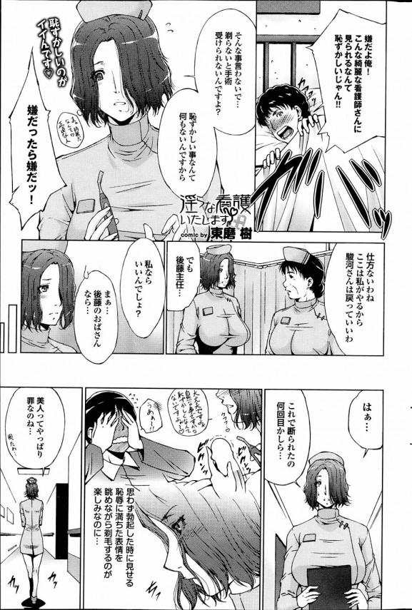 【エロ漫画・エロ同人誌】チンポの毛を剃る時の勃起がたまらないナース