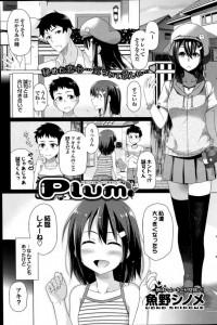 【エロ漫画】幼馴染の関係が急に進展してセックスしちゃうよ!【魚野シノメ エロ同人】