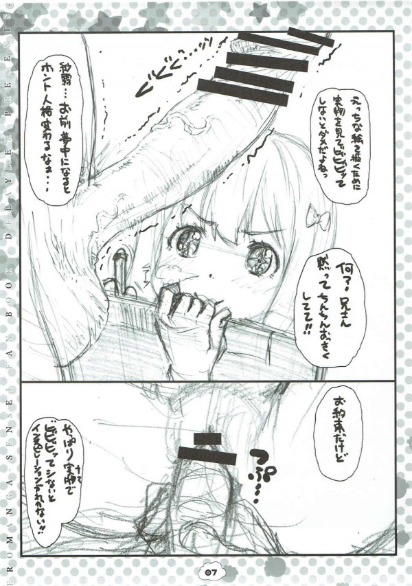 【エロマンガ先生 エロ同人誌・エロ漫画】紗霧ちゃんが家計ピンチだからってエロ漫画制作の為に兄正宗との近親Hに励みます♡ (6)
