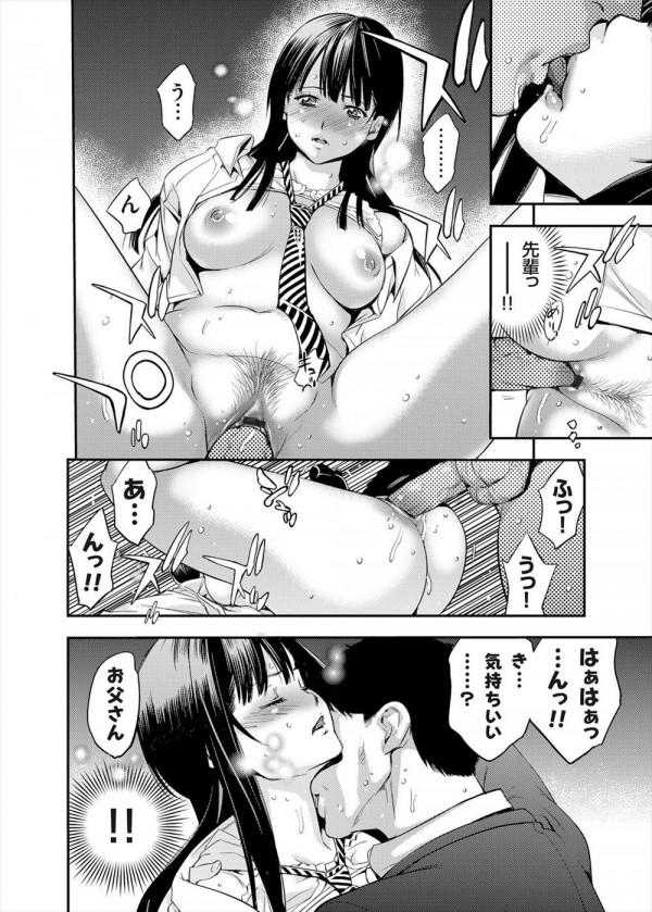 【エロ漫画】清純と思って交際した先輩JKは実父と肉体関係にある汚れた花だった…【志峨丘トウキ エロ同人】 (2)