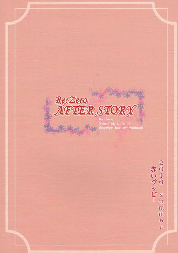 【リゼロ】エミリアちゃんとレムチャンが誘惑してきた~♡♡もうどうにでもなれの3Pだー♡♡【エロ漫画・エロ同人】 (26)
