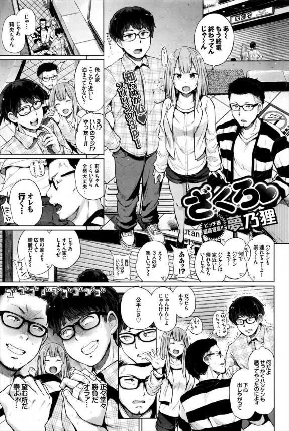 親友の男友達二人と3pする小悪魔な女の子♡♡【エロ漫画・エロ同人誌】