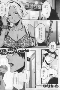 【エロ漫画】カラオケボックスで男たちの言いなりに犯されてしまう黒ギャル【ゆりかわ エロ同人】