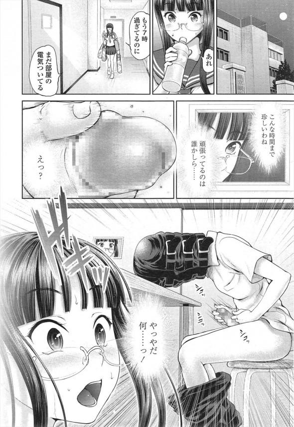 【エロ漫画・エロ同人誌】エロいマスクを作り出したJKがこちらを見えない男のチンポをフェラwww (4)