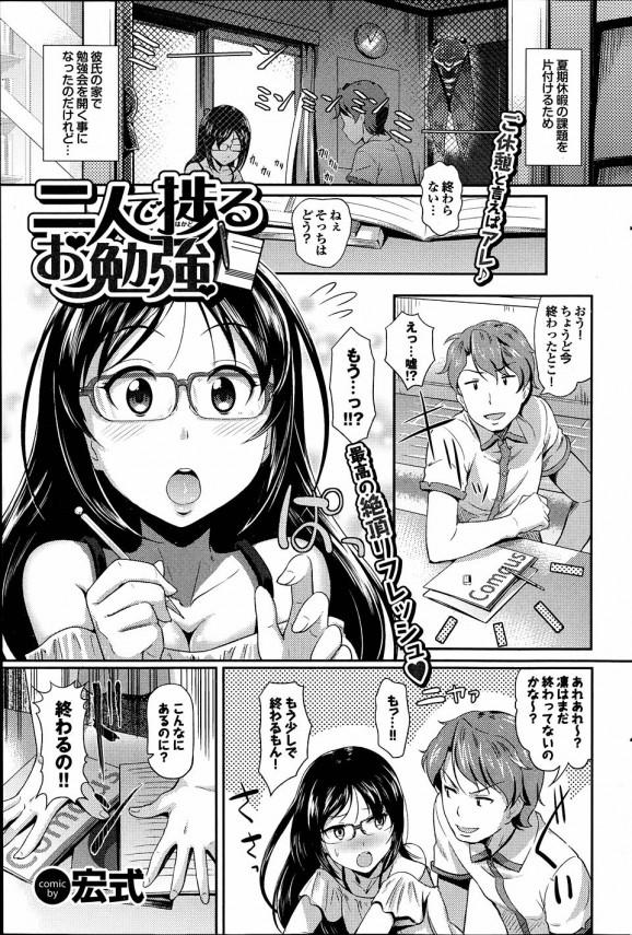 【エロ漫画】勉強そっちのけで眼鏡っ子の彼女とラブラブH!この柔らかなおっぱい堪らないっす!【宏式 エロ同人】
