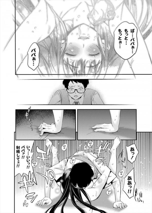 【エロ漫画】清純と思って交際した先輩JKは実父と肉体関係にある汚れた花だった…【志峨丘トウキ エロ同人】 (22)