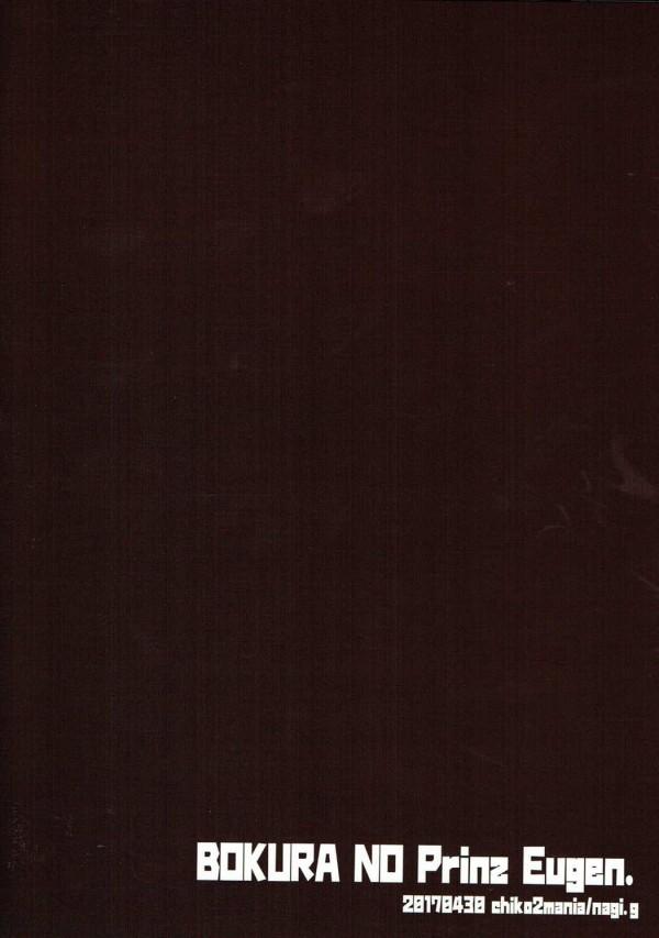 【艦これ】【エロ漫画・エロ同人】俺たちのかわいいプリンツ・オイゲンちゃんに大人のおもちゃを仕込んでやりたい放題してる輩がいる18)