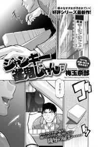 【エロ漫画】麻雀のイカサマがバレて女の子が薬漬けに。身体中敏感すぎてイキまくっちゃうぅぅぅ!【梅玉奈部 エロ同人】