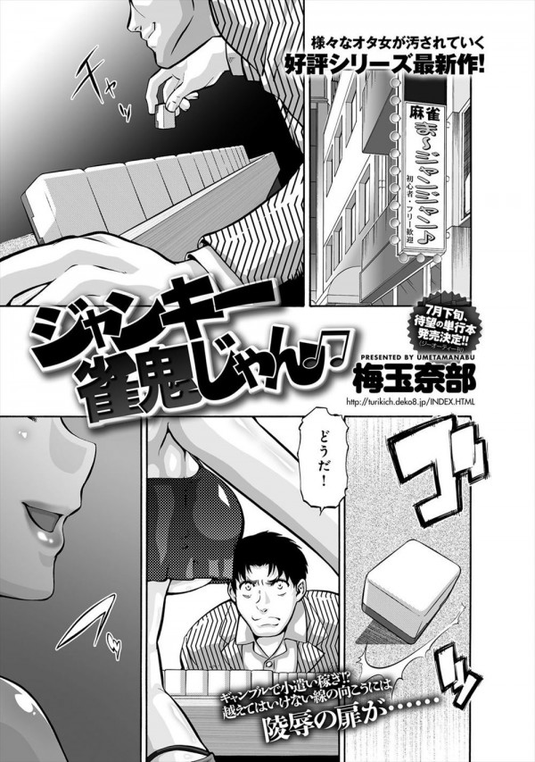 [梅玉奈部] ジャンキー雀鬼じゃん (1)