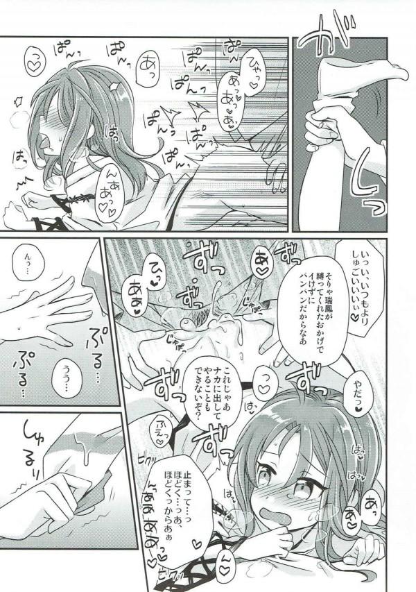縛りゅ (艦隊これくしょん -艦これ-) (12)