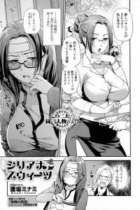【エロ漫画】いつもはクールなのに風邪で弱っている上司が可愛くて襲っちゃう!【逢坂ミナミ エロ同人】
