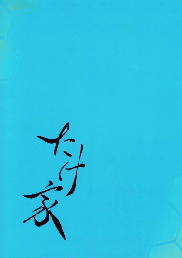 【艦これ】青葉ちゃんと黒潮ちゃんが提督の凶悪おちんぽの餌食になっちゃうwww【エロ漫画・エロ同人】 (26)