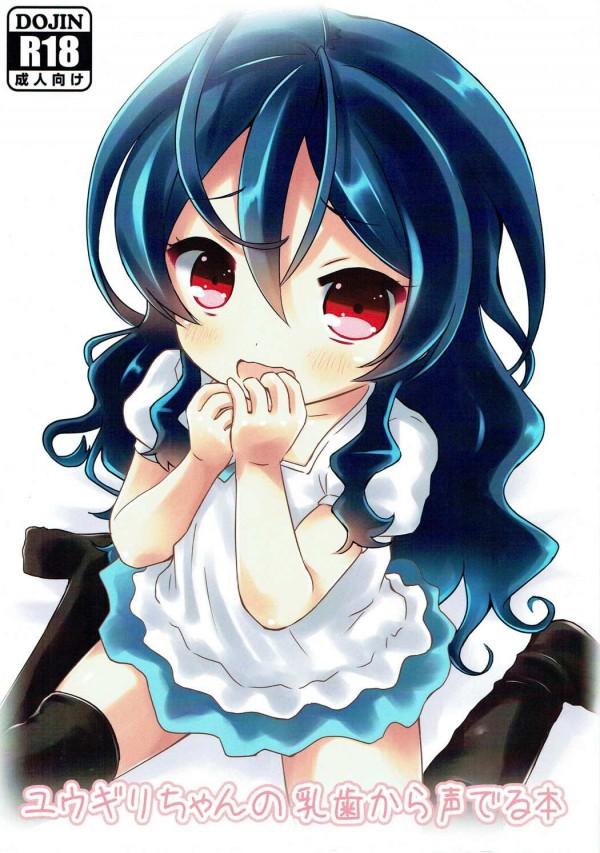 【絶対可憐チルドレン】ユウギリちゃんの女児マンコにチンポお注射www【同人誌・エロ漫画】