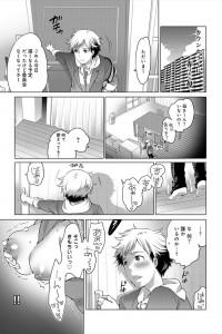 【エロ漫画】カウンセラーに騙されてエロいことされちゃう母親とそれを見て興奮しちゃう息子!【命わずか エロ同人】