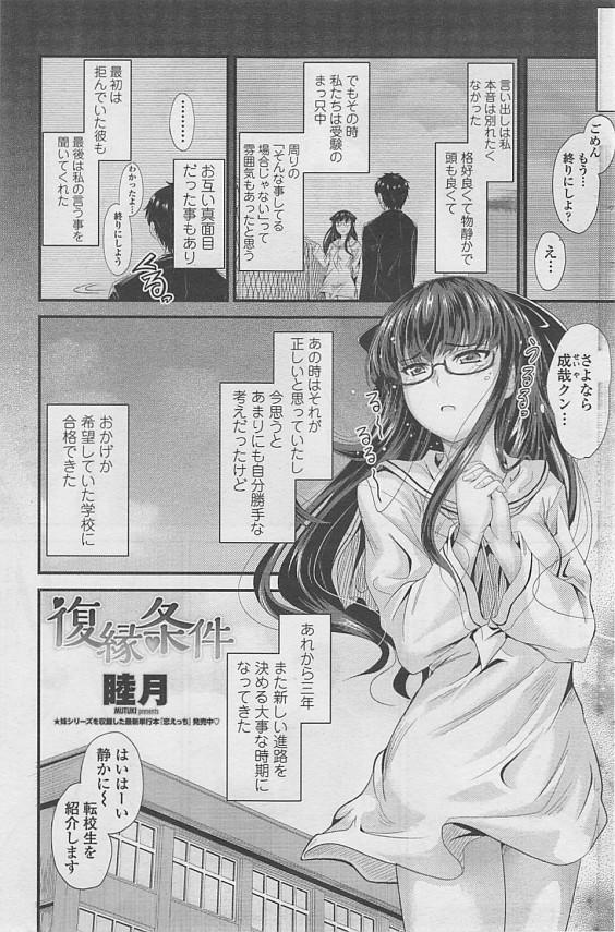 【エロ漫画】受験に集中する為に振った元カレが3年後再開して運命感じたんですけど!【睦月 エロ同人】