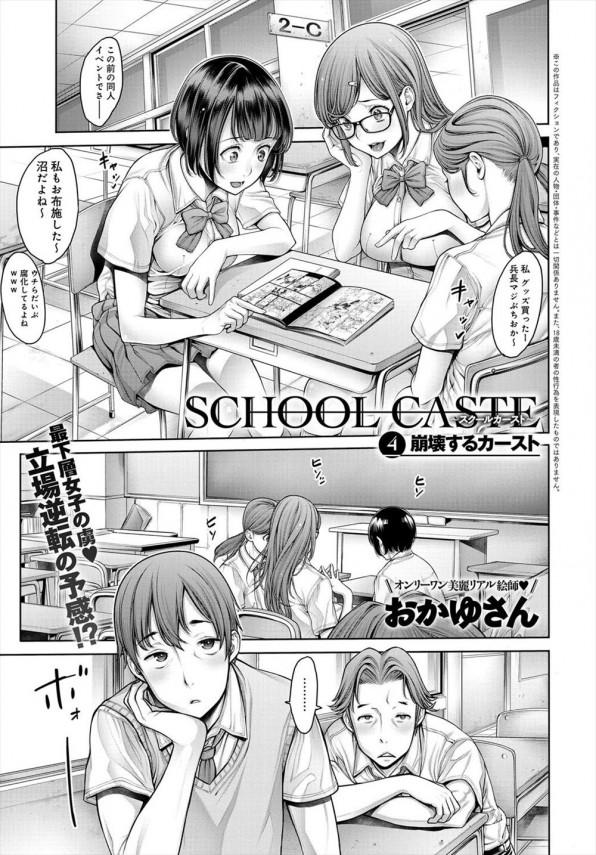 SCHOOL CASTE 4【エロ漫画・エロ同人誌】完全立場逆転!!三島が上から目線で「彼氏になってやってもいいぜ・・」と里美に言うと本性現した彼女に拘束され逆レイプw