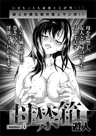 【エロ漫画】母親にデリヘルとのセックスを見せつける変態息子!【遊人 エロ同人】