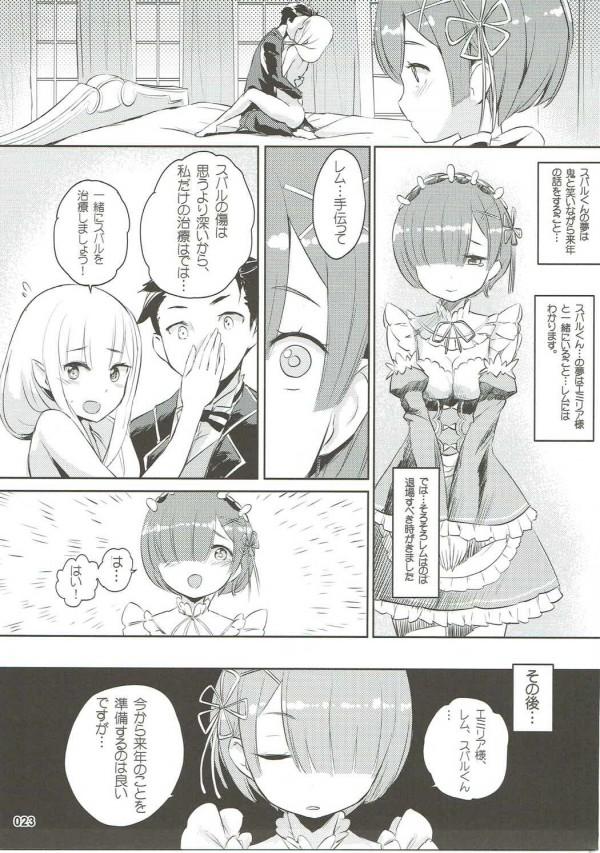 【リゼロ】エミリアちゃんとレムチャンが誘惑してきた~♡♡もうどうにでもなれの3Pだー♡♡【エロ漫画・エロ同人】 (24)