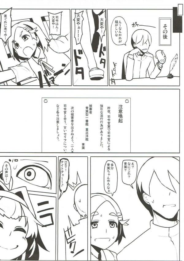 【艦これ】青葉ちゃんと黒潮ちゃんが提督の凶悪おちんぽの餌食になっちゃうwww【エロ漫画・エロ同人】 (22)