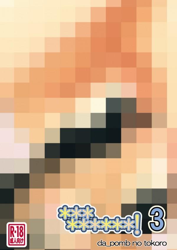 【生徒会役員共 エロ漫画・エロ同人誌】お姉ちゃんがタカ君を犯すね・・シノが塞ぎ込むタカをHで立ち直らせるwww (34)