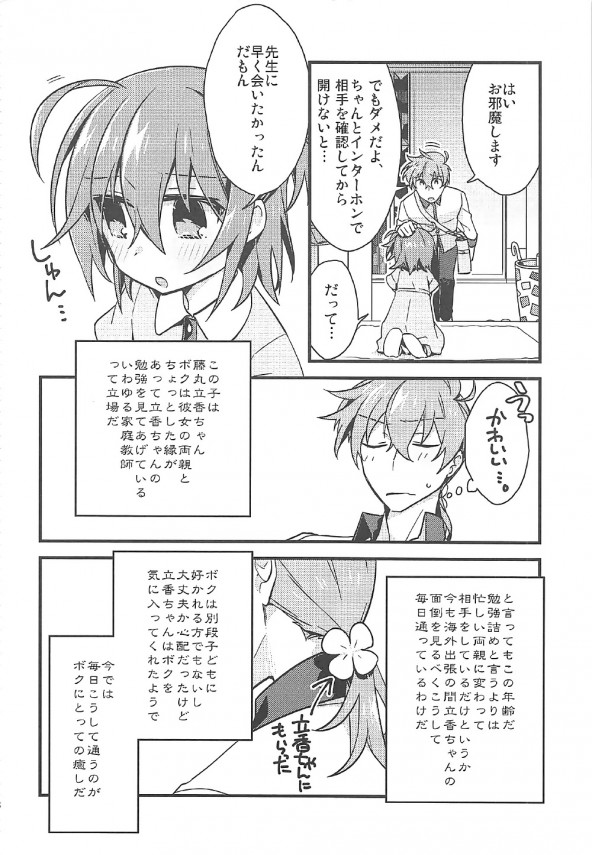 【FGO】変なドリンク飲んだらロリ少女の藤丸立香ちゃん相手にフル勃起www【エロ漫画・エロ同人】 (7)