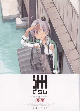 【艦これ】秋津洲と提督が同棲してる雰囲気でイチャイチャセックスwww【エロ漫画・エロ同人】