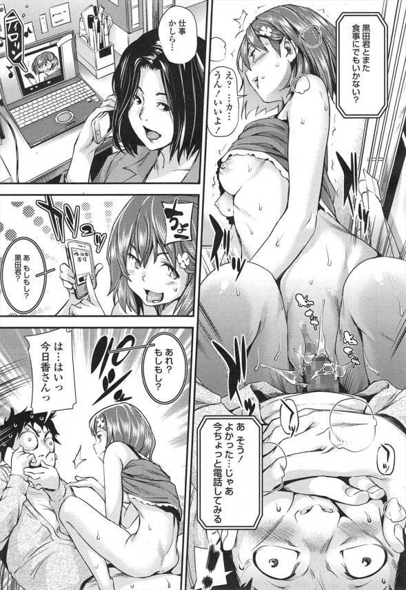 【エロ漫画】学生時代に好きだった人の子供が誘惑してきた!【シオマネキ エロ同人】(15)