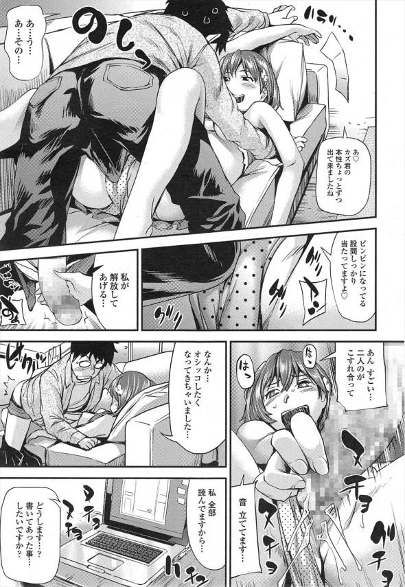 【エロ漫画】学生時代に好きだった人の子供が誘惑してきた!【シオマネキ エロ同人】(9)