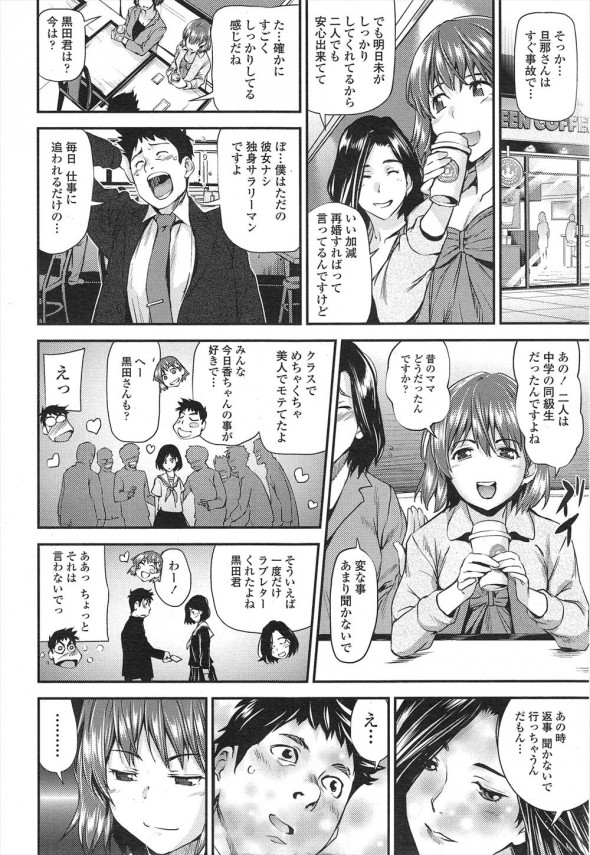 【エロ漫画】学生時代に好きだった人の子供が誘惑してきた!【シオマネキ エロ同人】(2)