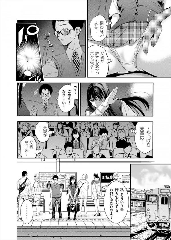 【エロ漫画】清純と思って交際した先輩JKは実父と肉体関係にある汚れた花だった…【志峨丘トウキ エロ同人】 (10)
