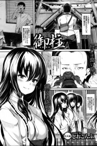 【エロ漫画】神社に秘密の儀式を撮影にきた男が殴られ逆レイプされてんだけど【しおこんぶ エロ同人】