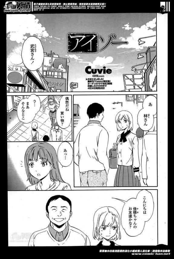 【エロ漫画】生意気な女子校生が年の離れたセフレとのセックスに夢中!【Cuvie エロ同人】