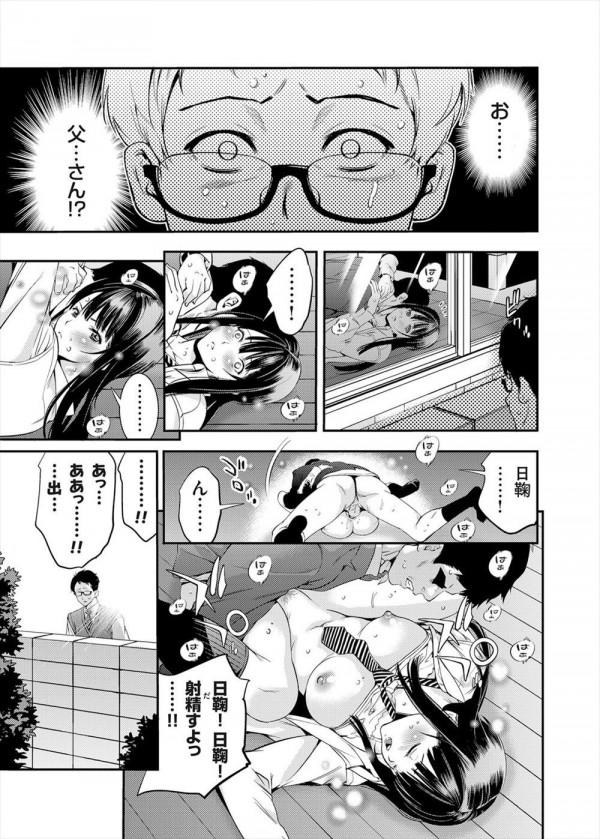 【エロ漫画】清純と思って交際した先輩JKは実父と肉体関係にある汚れた花だった…【志峨丘トウキ エロ同人】 (3)