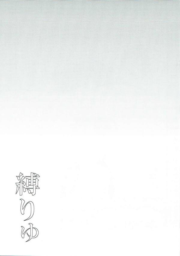 縛りゅ (艦隊これくしょん -艦これ-) (14)