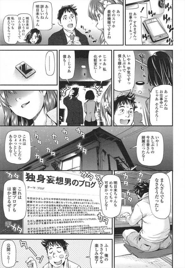 【エロ漫画】学生時代に好きだった人の子供が誘惑してきた!【シオマネキ エロ同人】(3)