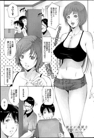 【エロ漫画】先輩が防音の部屋に引っ越した理由と手伝いのお礼【東磨樹 エロ同人】
