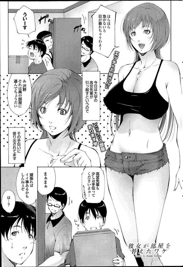 【エロ漫画・エロ同人】先輩が防音の部屋に引っ越した理由と手伝いのお礼
