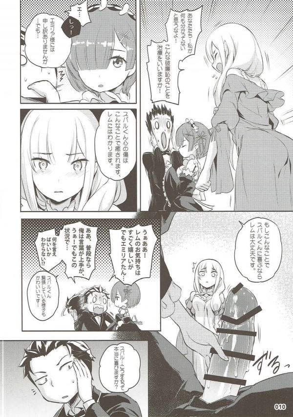 【リゼロ】エミリアちゃんとレムチャンが誘惑してきた~♡♡もうどうにでもなれの3Pだー♡♡【エロ漫画・エロ同人】 (11)