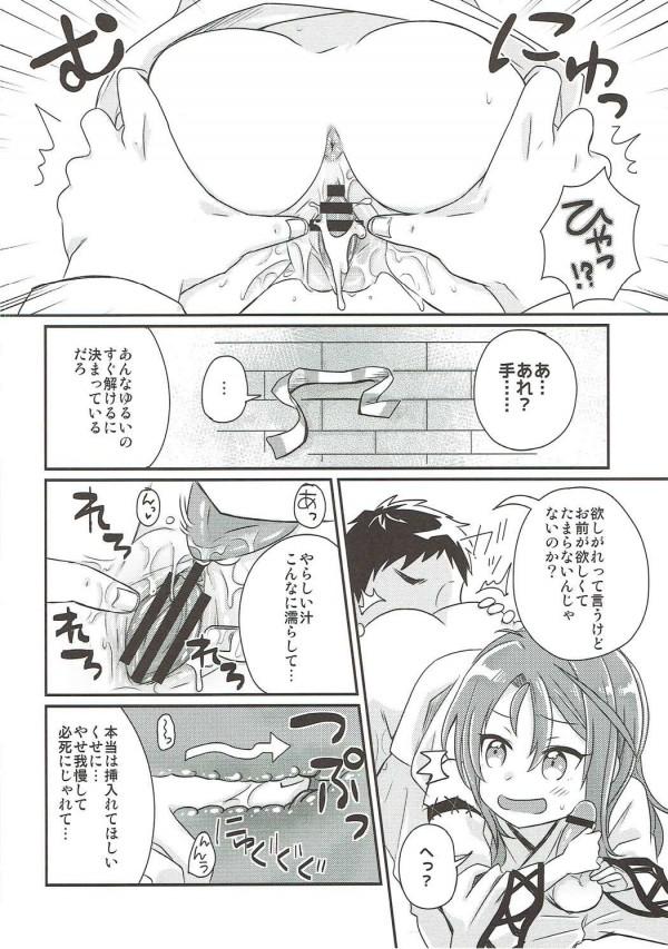 縛りゅ (艦隊これくしょん -艦これ-) (9)