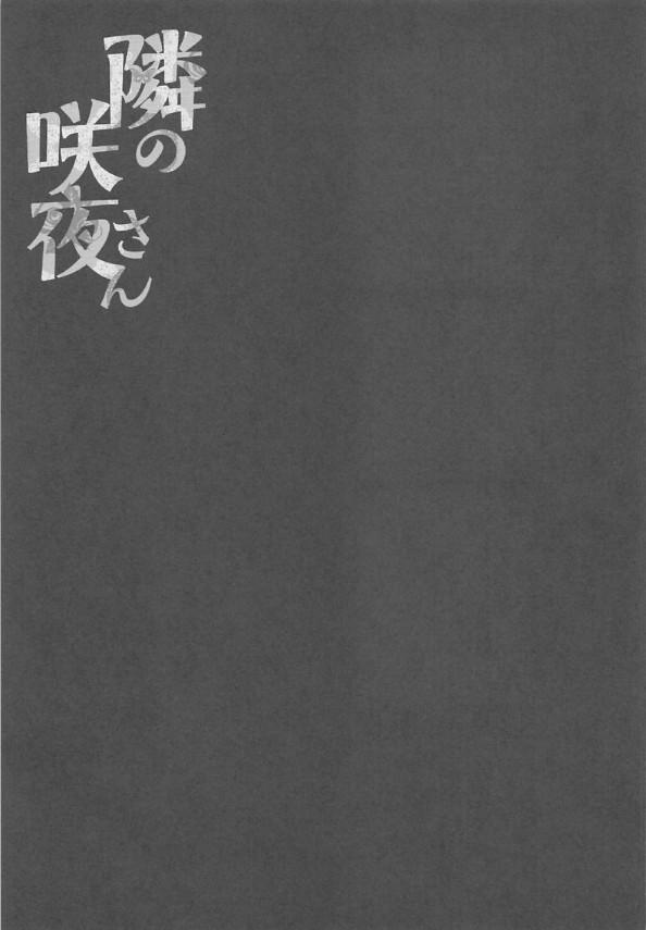 【東方】無防備に寝てる咲夜さんにいやらしいことして生挿入www【エロ漫画・エロ同人】 (16)