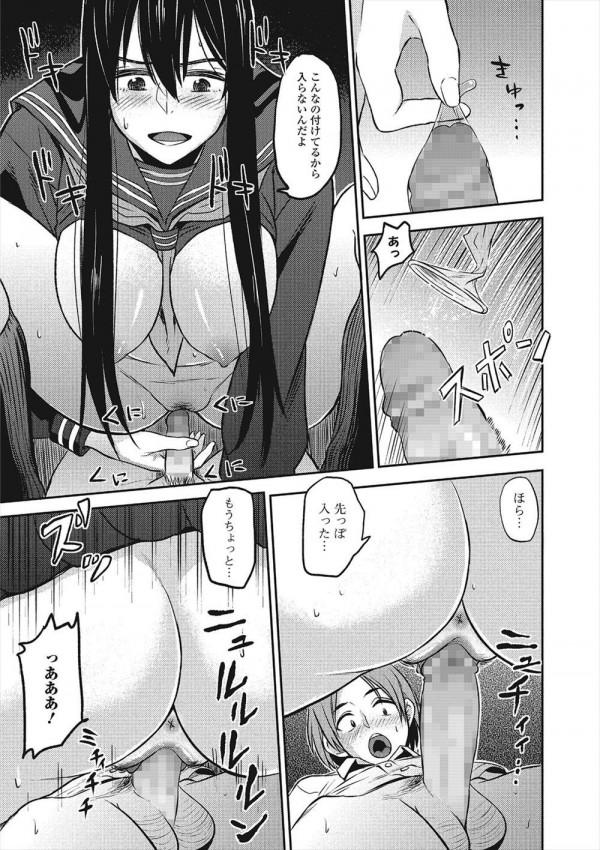 【エロ漫画・エロ同人】デカいJKにセックスしたいと告られ部活作ってラブホで早速初エッチwwwww (15)